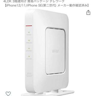 新品Wi-Fi無線LANルーター