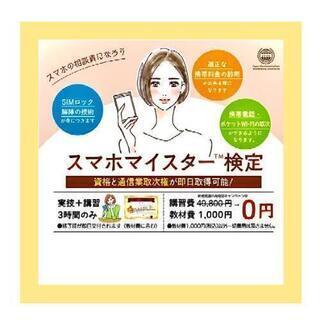【スマホマイスター検定📱 大阪校🐙】
