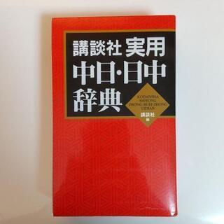 講談社 「実用中日・日中辞典」