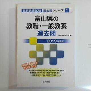 富山県の教職・一般教養過去問 2019年度版