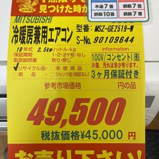 MITSUBISHI製★2019年製冷暖房兼用エアコン★3ヵ月間保証付き★取付手配可能 - 売ります・あげます