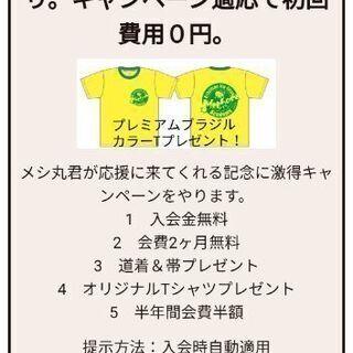 ブラジリアン柔術0円から始めよう!