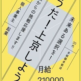 独立・起業家支援もやってます【宮崎県】転勤あり (本社00006)