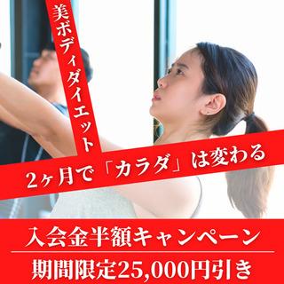 期間限定!入会金半額キャンペーン実施中!