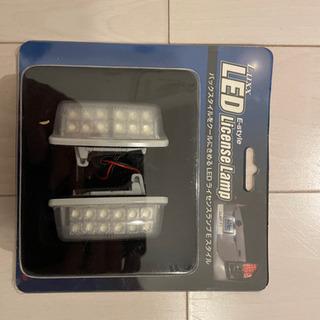 【ネット決済】LEDライセンスランプ