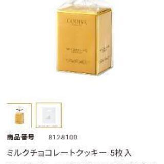 ゴディバミルクチョコレートクッキー5枚入り561円⤵500円