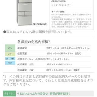 【値下げしました】TOSHIBA 冷蔵庫 427L GR-D43N - 売ります・あげます