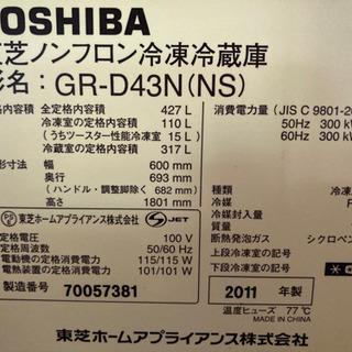 【値下げしました】TOSHIBA 冷蔵庫 427L GR-D43N - 家電