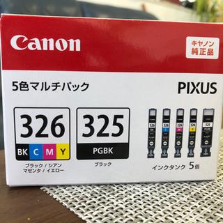 新品 未使用 Canon プリンターインク 5色マルチバック