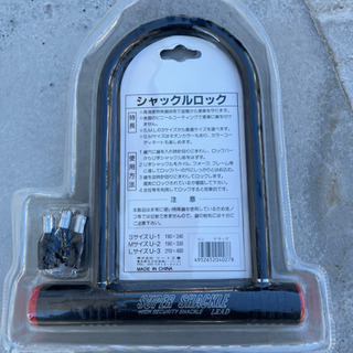 自転車 バイク盗難防止 - 一関市