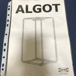 IKEA イケア アルゴードALGOT ハンガーラッグ 室…