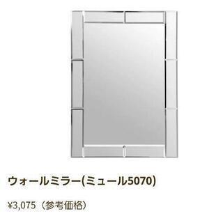 新品ウォールミラー50×70