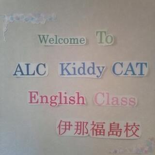 アルクKiddy CAT英語教室伊那福島校