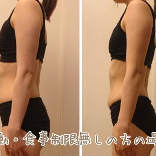🔥緊急ダイエット企画🔥夏までに本気痩せ希望の方限定‼️【東…