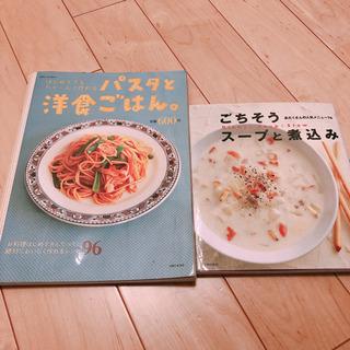 洋食 料理本 2冊