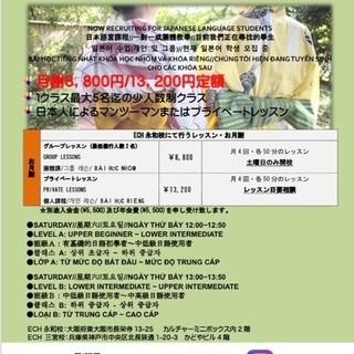 「東大阪」土曜日の日本語レッスン