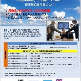 「月謝8800円/13200円」英会話教室