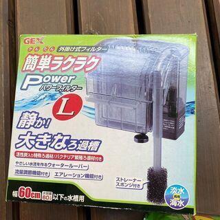 GEX 簡単ラクラクパワーフィルター Lサイズ 中古品