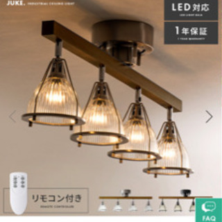 天井照明 レトロ おしゃれ 値下げ可 LED電球4つ×2つき