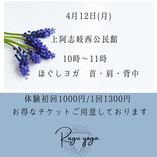 筑紫野市ヨガ教室❣️ 公民館でのアットホームなヨガ教室