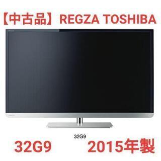 【中古品】TOSHIBA REGZA 32G9 2015年製