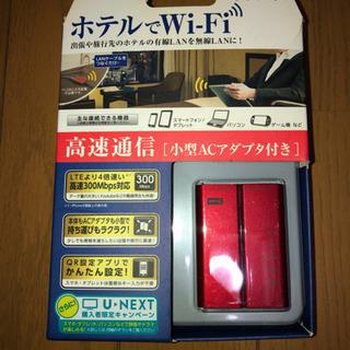 ELECOM 小型Wi-Fiルーターをお譲りします。