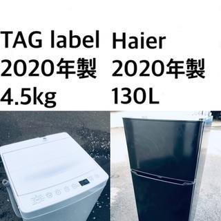✨★送料・設置無料★  2020年製✨家電セット 冷蔵庫・洗濯機...