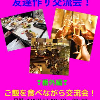☆Happiness交流会☆4/17開催 ❣️番外編❣️