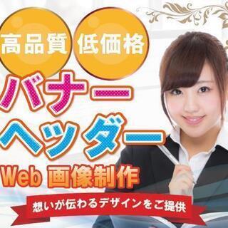 高品質なウェブ画像つくります!!1000円〜