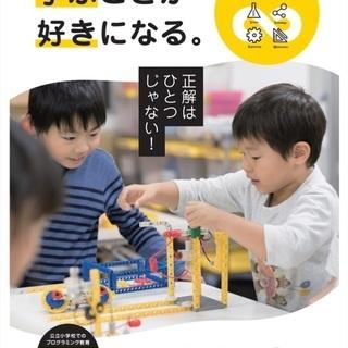 子ども向けプログラミング教室「ステモン豊中校」 インストラクター...