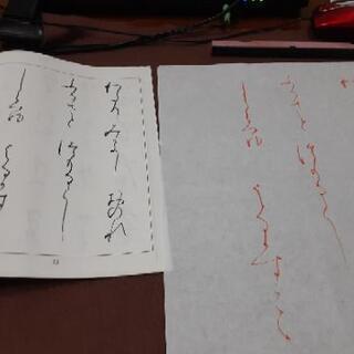 リモートでお習字!2000円/1回