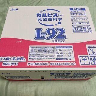 アサヒ L-92乳酸菌3ケース90本入り