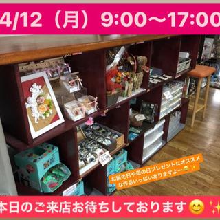 4/12(月)9:00〜17:00