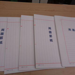 KOKUYOの「両面罫紙」横書き1冊と縦書き4冊