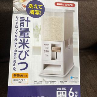 米びつ 計量米びつ 6kg型 1合計量 プラスチック製 …