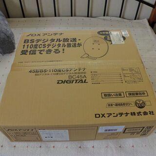 45型BS/110度CSアンテナ(新品・未使用品)
