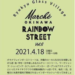 2021/4/18(日)rainbow marché(レインボー...