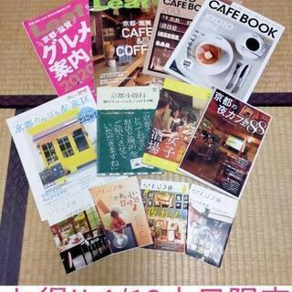 【お得!!】京都グルメ本・Cafe/甘党/町家/Bar