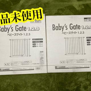 【ネット決済】日本育児 ベビーズゲート1.2.3(2個セット)