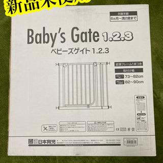 【ネット決済】ベビーズゲート1.2.3