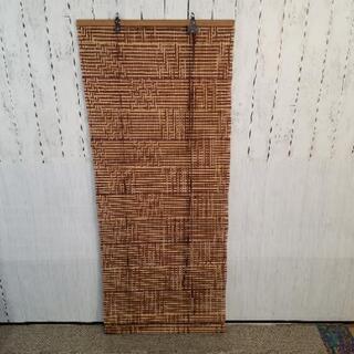 竹ロールアップシェード(ブラウチェ7 60X180)