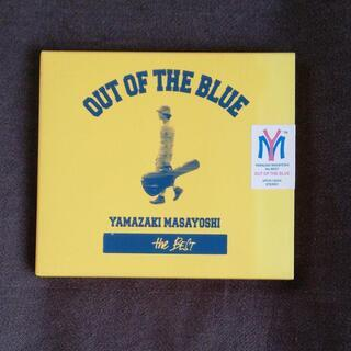 山崎まさよしCD 『OUT OF THE BLUE ~B side集』