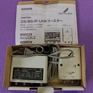 CS/BS-IF/UHFブースター GCU33L2