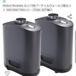 iRobot Roomba ルンバ用バーチャルウォール 2…