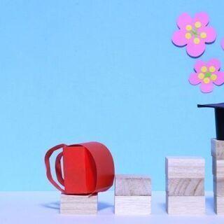 4月26日☆★教育資金の準備のコツセミナー★☆