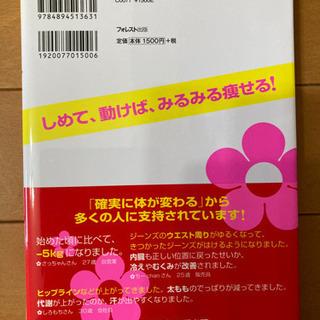 【期間限定格安セール‼️11番】バンテージダイエット 本の…
