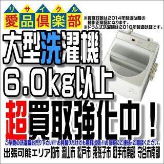 大型洗濯機買取大募集中!千葉県柏市のリサイクルショップ 愛品倶楽部。