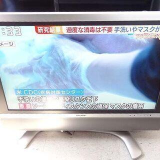 【恵庭】AQUOS シャープ 液晶カラー テレビ LC-32AD...