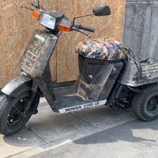 HONDAジャイロUP2サイクル車両、走行少ない‼️