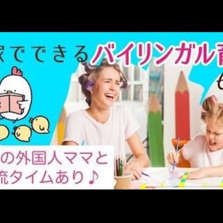 【4/26】お家でできるバイリンガル育児セミナー(無料/オ…